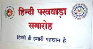 हिन्दी पखवाड़े में माड़साब